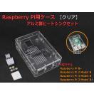 Raspberry Pi用ケース[クリア] ラズパイB+/...