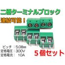 二極ターミナルブロック×5個セット(2ピン 端子台/5.08mmピッチ)