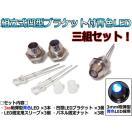 組立式★凹型 LEDブラケット付き 3mm 砲弾型青色LED 三組セット