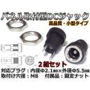 小型・高品質版 パネル取付型 DCジャック 2個組 Φ2.1mmXΦ5.5mm