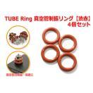 TUBE Ring 真空管制振リング 4個セット 『渋赤』