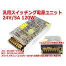 アジャスタ付き電圧調整可能 スイッチング電源ユニット DC24V(18-40V可変) 5A 120W出力 AC100V対応