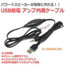 USB給電 デジタルアンプ内蔵ケーブル[1.5m]...
