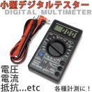 『電池付き』小型デジタルテスター DT-830B(AC/DC電圧・電流・抵抗、等を測定・計測)送料490円から