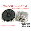 Hi-Fi フルレンジスピーカーユニット4インチ(100mm) 8Ω/MAX 30W [スピーカー自作/DIYオーディオ]
