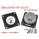 フルレンジスピーカーユニット3インチ(75mm) 3Ω/MAX16W [スピーカー自作/DIYオーディオ] 在庫少