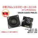 GRAIN AUDIO 2インチ(57mm)スピーカーユニット 4Ω/MAX15W [スピーカー自作/DIYオーディオ]