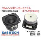 EASTECH FSB522030-3806 フルレンジスピー...