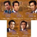 男たちの旅路 DVD 全5シリーズセット 【NHK DVD公式】