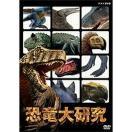 恐竜大研究 【NHK DVD公式】