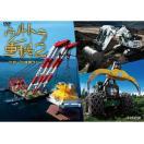 ウルトラ重機2  ~世界一の連携プレー~ DVD 【NHK DVD公式】