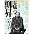 春風亭柳昇といえば、 DVD 全5枚セット【NHK DVD公式】