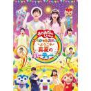 DVD おかあさんといっしょ スペシャルステージ        ~ようこそ、真夏のパーティーへ~ 【NHK DVD公式】