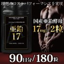 SUPPLEMENT for GENTLEMAN 亜鉛 17 大容量 ...
