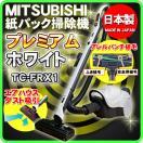 三菱 TC-FXF7P-T 紙パック式クリーナー