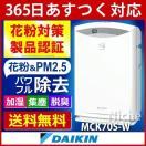 空気清浄機 ダイキン DAIKIN 加湿ストリーマ空気清浄機 MCK70S-W ホワイト