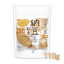 乾燥納豆 粉末 110g 【メール便専用品】【...