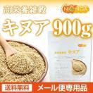 高栄養雑穀 キヌア 1kg 【メール便専用品】【送料無料】 [01]