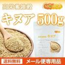 高栄養雑穀 キヌア 500g 【メール便専用品】【送料無料】 [01]