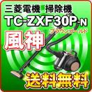 送料無料 三菱電機 掃除機 TC-ZXE30P-W 風神 シャインホワイト