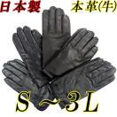 日本製紳士革手袋 牛革 無地 No.0012953 6156-001