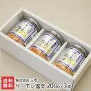 新潟 サーモン塩辛 200g×3本 三幸 【後払...
