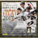 BBM ベースボールカードセット 阪神タイガース HEAT 2017
