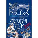 BBM 中日ドラゴンズ 2019 BOX(送料無料)
