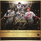 (予約)BBM ベースボールカードプレミアム 2018 「Glory」(12月26日発売)
