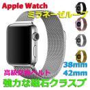 apple watch series 3 アップルウォッチ ベルト ミラネーゼループ バンド ベルト 38mm 42mm ステンレス スチールメッシュ マグネット式 アップル ウォッチ 3