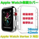 Apple Watch Series 3 全面液晶保護カバー ...