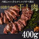 安い牛肉を美味しくする(ホンマでっかTVで紹介)レシピ マヨネーズ・コーヒーフレッシュ