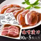 父の日 ギフト  豚肉 味噌漬け 茨城産の厳選豚 特製みそ漬 90g 5枚 豚肉 味噌漬け みそ漬け