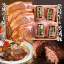 ハンバーグ 和牛 牛肉 ギフト 常陸牛 茨城豚 みそ漬け セット あすつく 豚肉 味噌漬け  和牛
