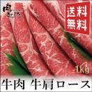 牛肉 牛肩ロース 1kg すき焼き  焼肉大容量...