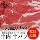 牛肉 牛バラ 1kg メガ盛り 焼肉 肉じゃが ...