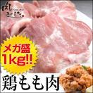 鶏肉 鶏もも 1kg モモ 焼肉 から揚げに!! 大容量