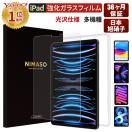 Nimaso iPad ガラスフィルム Pro Air2 Air ...