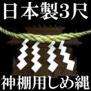 【日本製】 三社神棚用しめ縄 3尺 約90cm 日本製 紙垂4枚付き 神棚 しめ縄 お正月飾り
