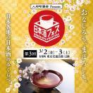 人形町酒店 Presents 第3回 日本酒フェス チケット
