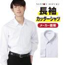 長袖 学生カッターシャツ(左胸ポケット)白 形態安定 抗菌防臭加工付