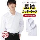 2枚セットでお買い得!長袖 学生カッターシャツ(左胸ポケット)白 形態安定 抗菌消臭 2枚セット