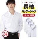 3枚セットでさらにお買得!長袖 スクールシャツ(左胸ポケット) 形態安定 抗菌消臭 カッターシャツ
