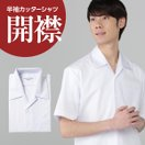 半袖 開襟 スクールシャツ(左胸ポケット)消臭機能付き