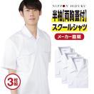 3枚セットでさらにお買い得!半袖 学生 開襟シャツ(両胸ふたつきポケット)白 形態安定 抗菌防臭 3枚セット