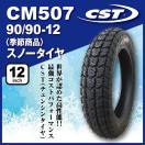 【法人宛送料無料】CST スノータイヤ CM507...