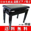 日本製 ピアノ椅子 横幅:約50cm  甲南  P-...