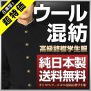 詰襟学生服 秋冬用 ポリ70%ウール30%/ラウンド襟 黒 A体/145A-185A