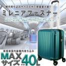 【2016モデル】 スーツケース 機内持ち込み 人気 キャリーケース 軽量 最大 40l 拡張 キャリーバッグ ハード トランク おしゃれでかわいい