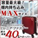 スーツケース 機内持ち込み  キャリーケース 軽量 最大 40l 拡張